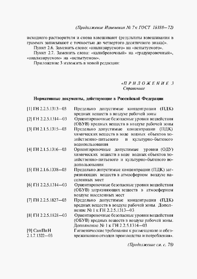 ГОСТ 18188-72