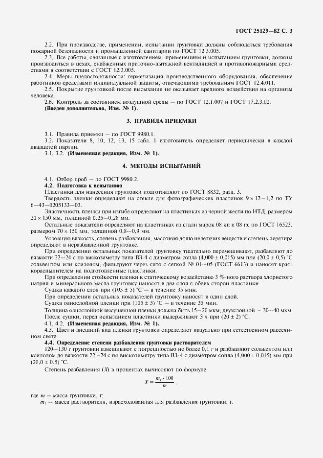 ГОСТ 25129-82