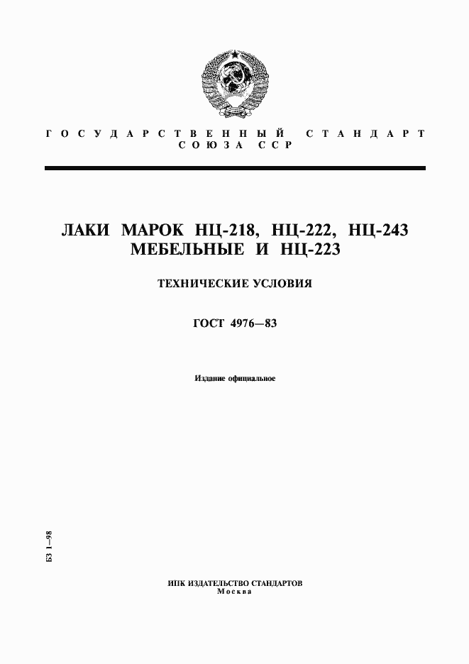 ГОСТ 4976-83