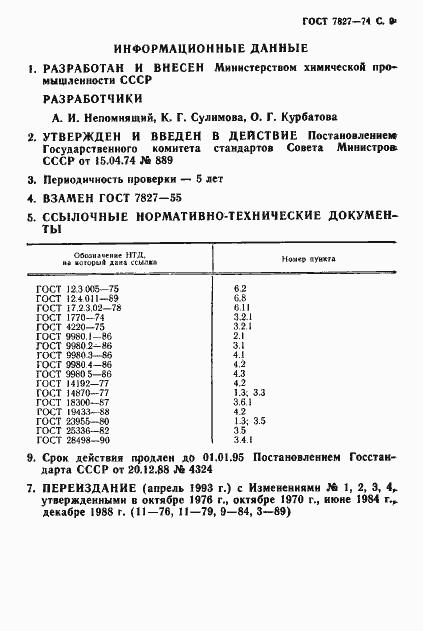 ГОСТ 7827-74